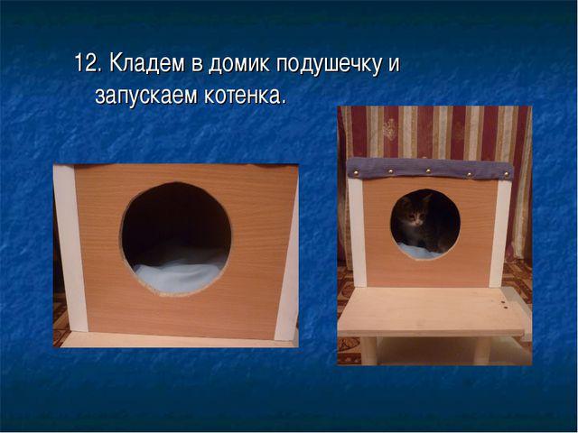 12. Кладем в домик подушечку и запускаем котенка.