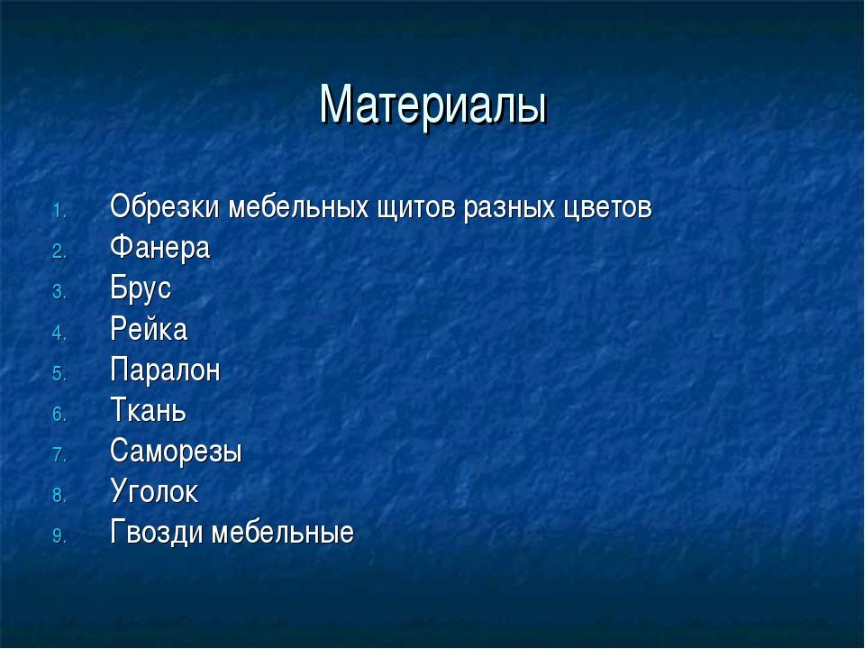 Материалы Обрезки мебельных щитов разных цветов Фанера Брус Рейка Паралон Тка...