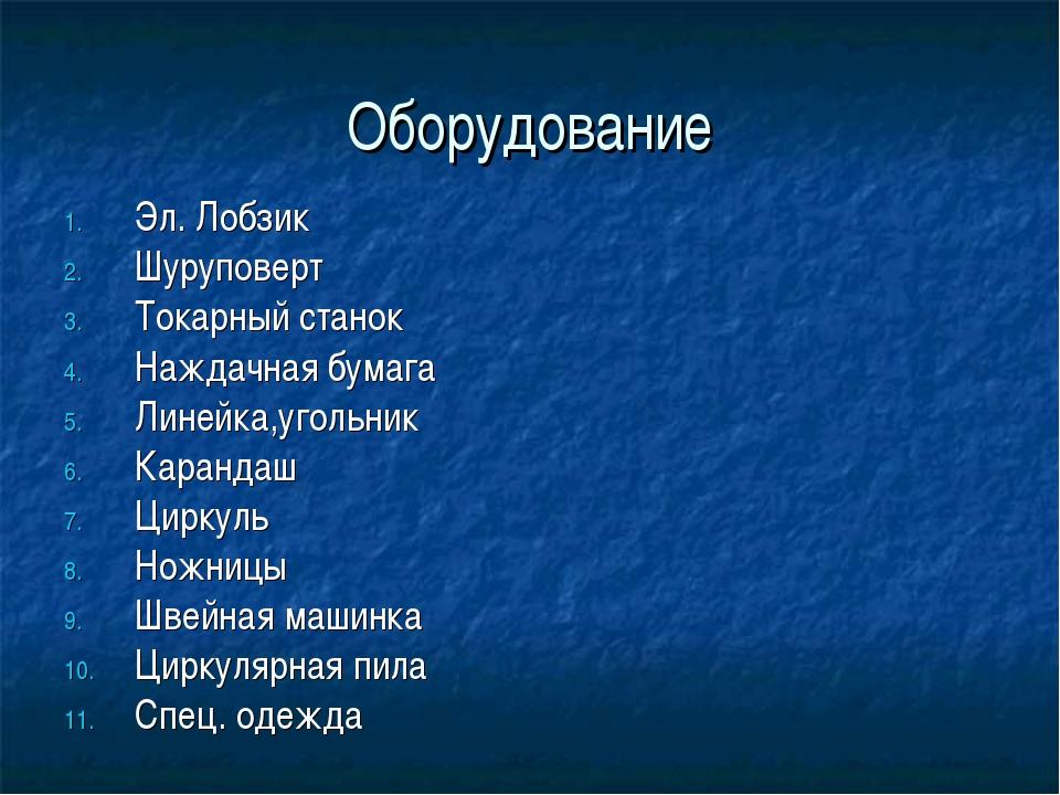 Оборудование Эл. Лобзик Шуруповерт Токарный станок Наждачная бумага Линейка,у...