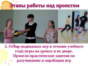 2. Отбор подвижных игр в течение учебного года, игры на уроках и во дворе. Пр