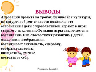 Руководитель: Осипова А.Н. ВЫВОДЫ Апробация проекта на уроках физической куль