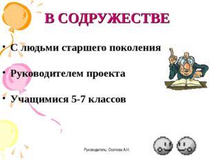 Руководитель: Осипова А.Н. В СОДРУЖЕСТВЕ С людьми старшего поколения Руководи