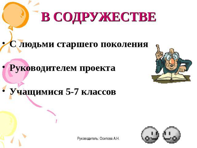 Руководитель: Осипова А.Н. В СОДРУЖЕСТВЕ С людьми старшего поколения Руководи...