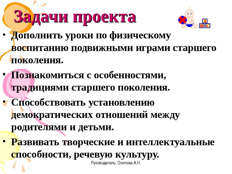 Руководитель: Осипова А.Н. Задачи проекта Дополнить уроки по физическому восп...