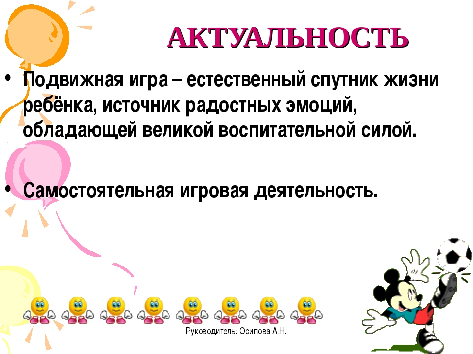 Руководитель: Осипова А.Н. АКТУАЛЬНОСТЬ Подвижная игра – естественный спутник...