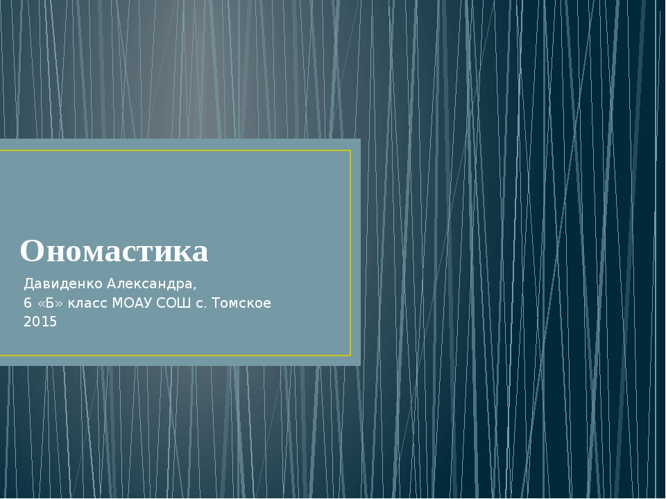 Ономастика Давиденко Александра, 6 «Б» класс МОАУ СОШ с. Томское 2015
