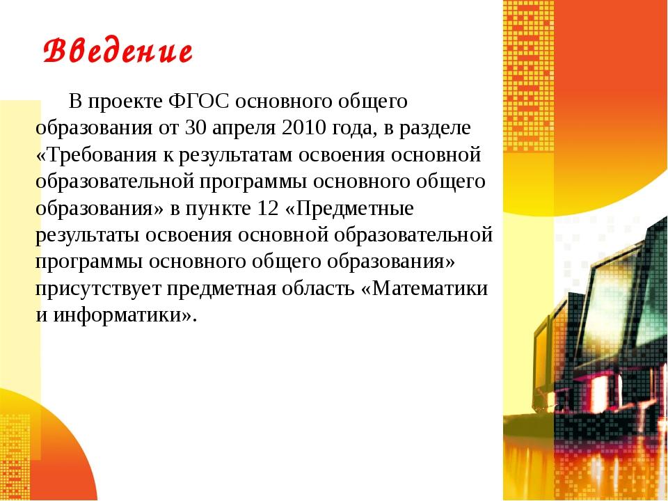 Введение В проекте ФГОС основного общего образования от 30 апреля 2010 года,...
