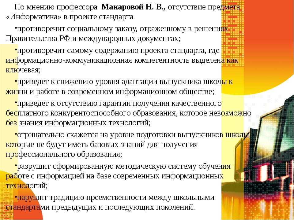 По мнению профессора Макаровой Н. В., отсутствие предмета «Информатика» в про...