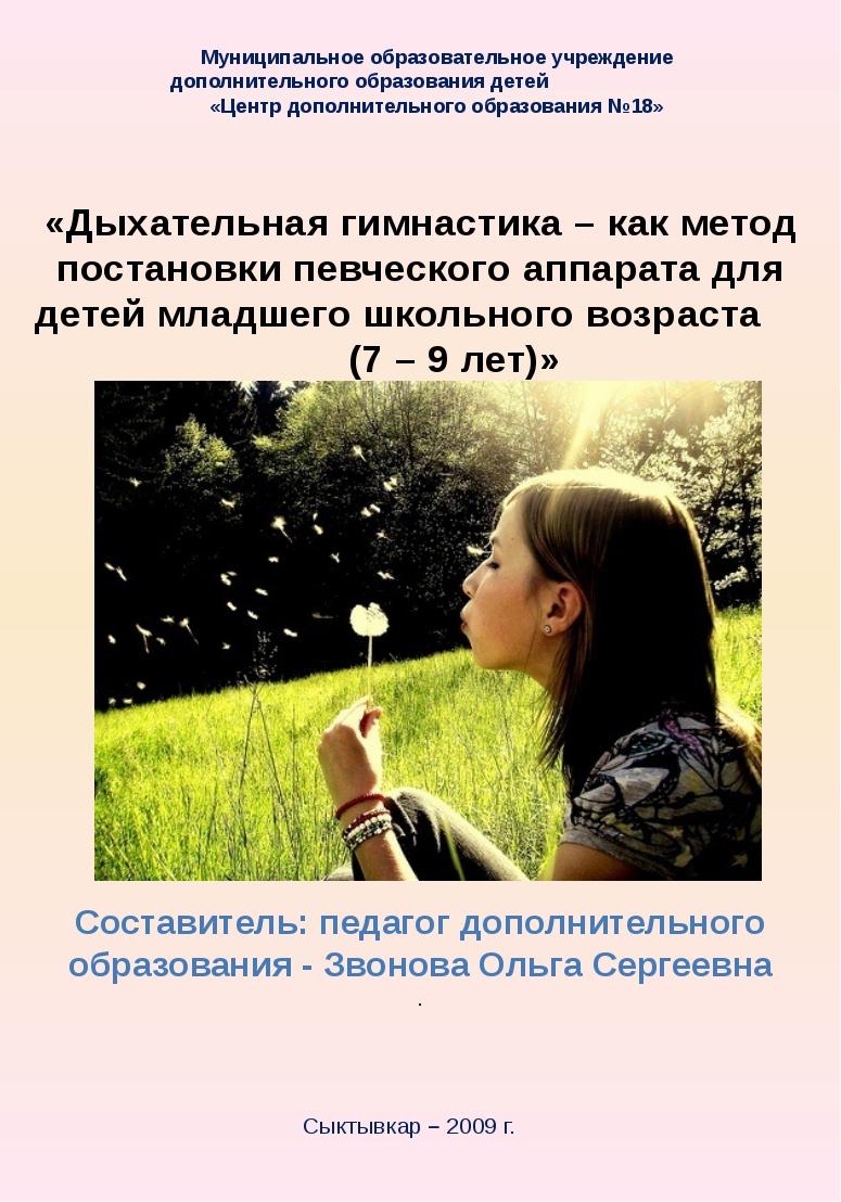 «Дыхательная гимнастика – как метод постановки певческого аппарата для детей...
