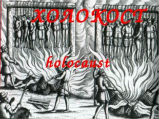 ХОЛОКОСТ holocaust