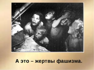 А это – жертвы фашизма.