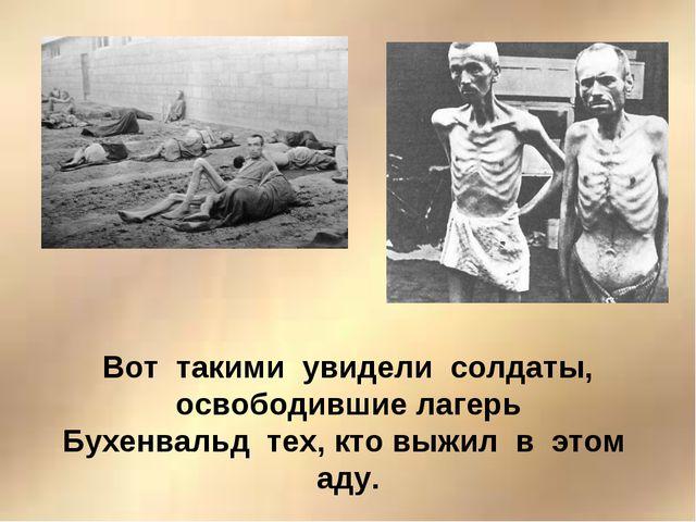 Вот такими увидели солдаты, освободившие лагерь Бухенвальд тех, кто выжил в э...