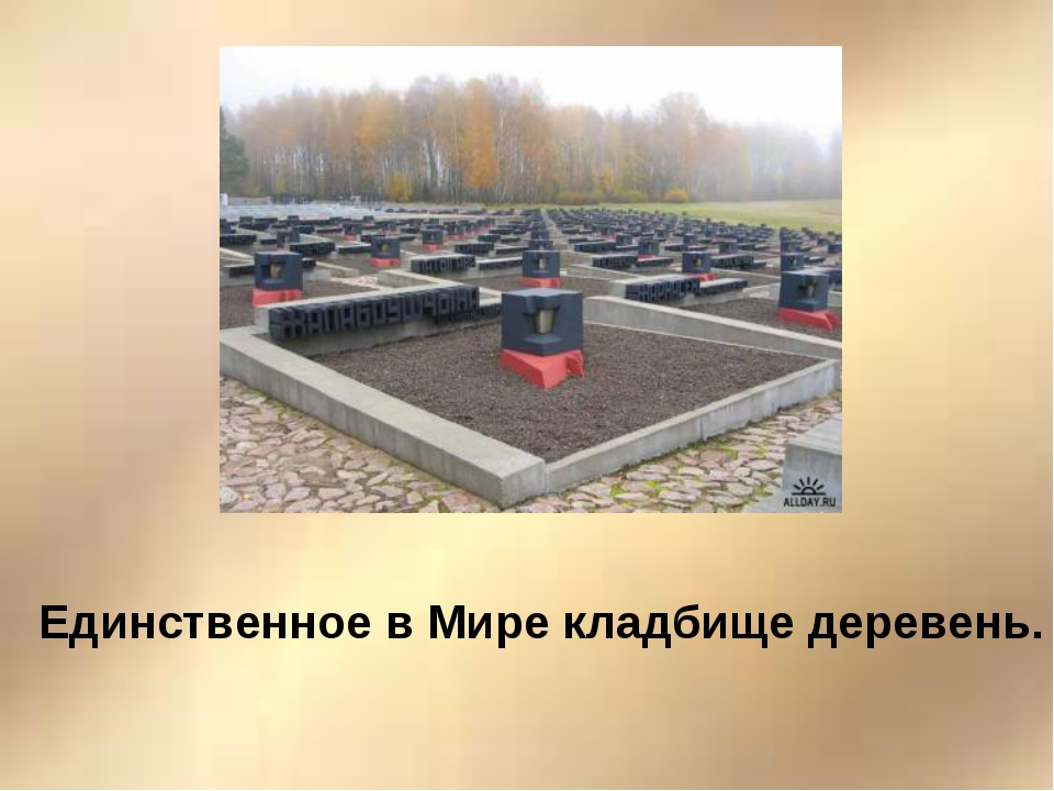Единственное в Мире кладбище деревень.