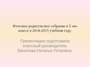 Итоговое родительское собрание в 5 «в» классе в 2014-2015 учебном году. Презе