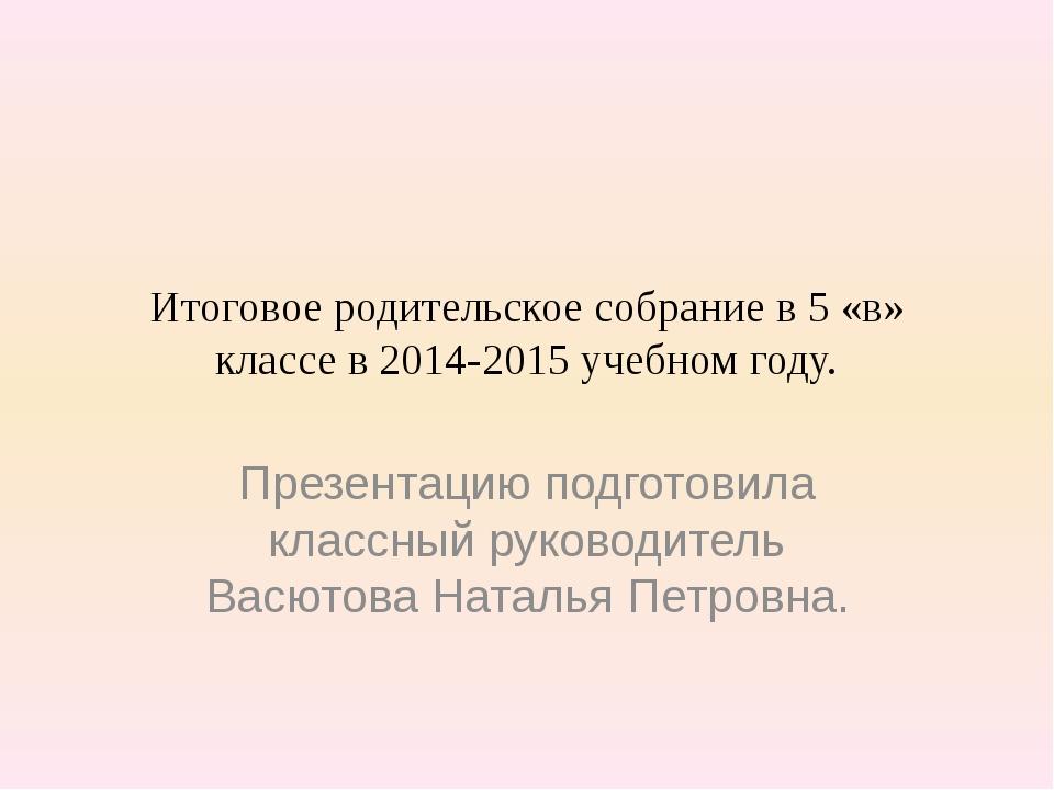 Итоговое родительское собрание в 5 «в» классе в 2014-2015 учебном году. Презе...