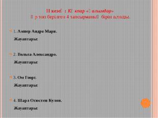II кезең: Көкпар «Ғалымдар» Әр топ берілген 4 тапсырманың бірін алады. 1. Амп