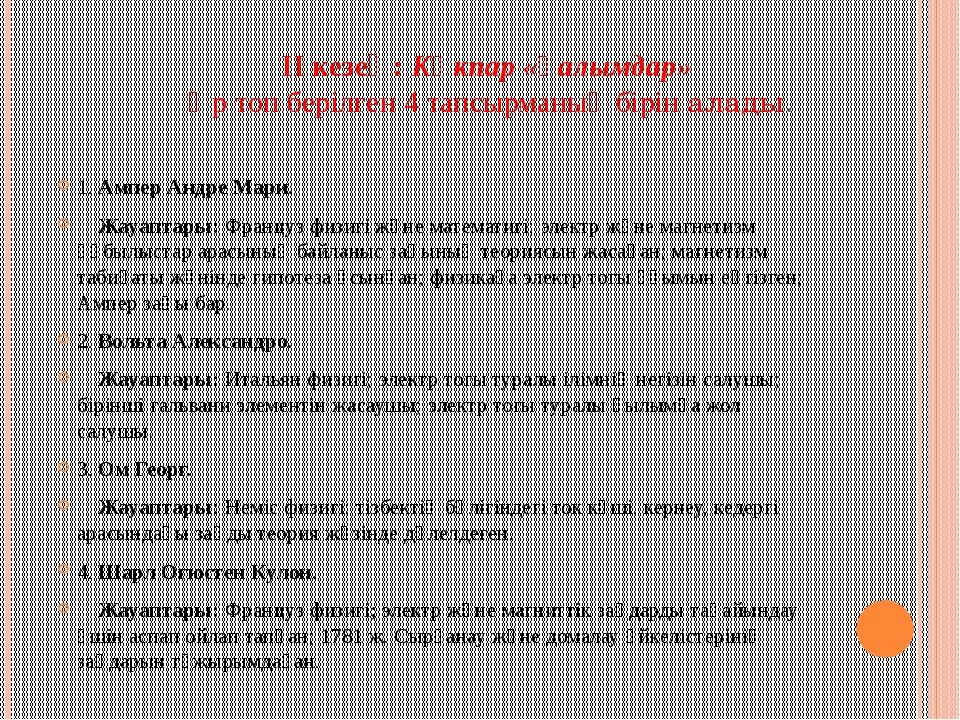 II кезең: Көкпар «Ғалымдар» Әр топ берілген 4 тапсырманың бірін алады. 1. Амп...
