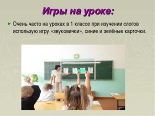 Игры на уроке: Очень часто на уроках в 1 классе при изучении слогов использую