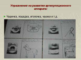 Упражнения на развитие артикуляционного аппарата: Чашечка, лошадка, иголочка,