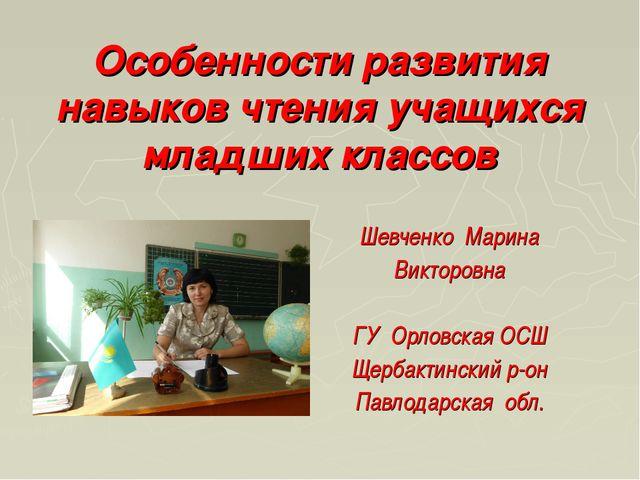 Особенности развития навыков чтения учащихся младших классов Шевченко Марина...