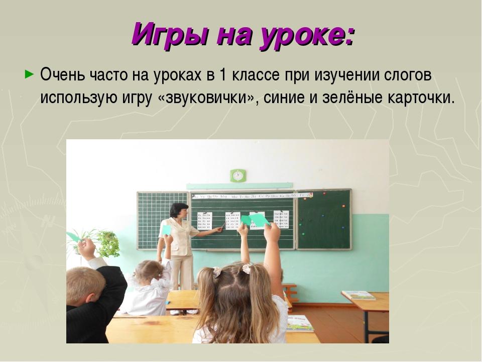 Игры на уроке: Очень часто на уроках в 1 классе при изучении слогов использую...