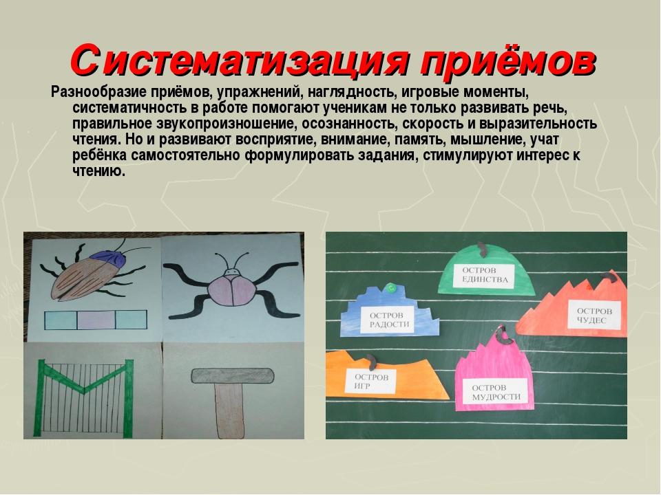 Систематизация приёмов Разнообразие приёмов, упражнений, наглядность, игровые...