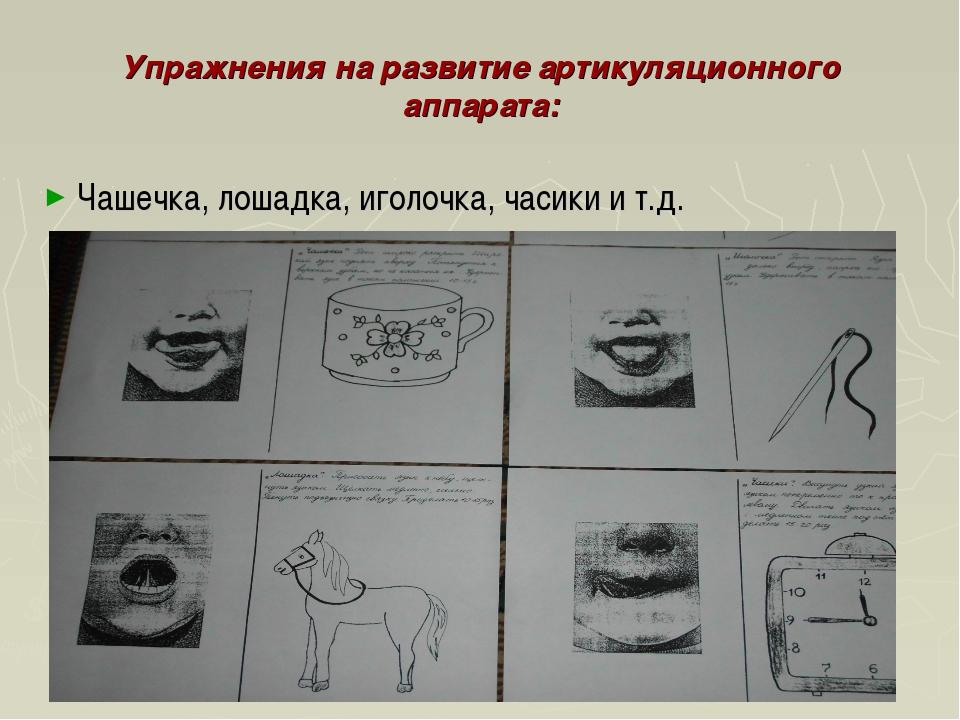 Упражнения на развитие артикуляционного аппарата: Чашечка, лошадка, иголочка,...