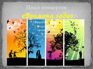 Цикл концертов «Времена года»