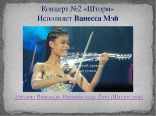 Концерт №2 «Шторм» Исполняет Ванесса Мэй Антонио Вивальди. Времена года. Лето