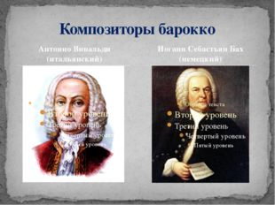 Антонио Вивальди (итальянский) Композиторы барокко Иоганн Себастьян Бах (неме