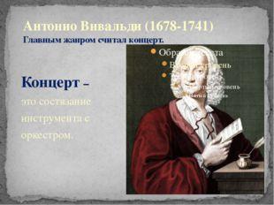 Концерт – это состязание инструмента с оркестром. Антонио Вивальди (1678-1741