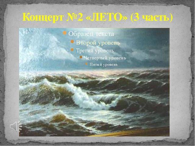 Концерт №2 «ЛЕТО» (3 часть)