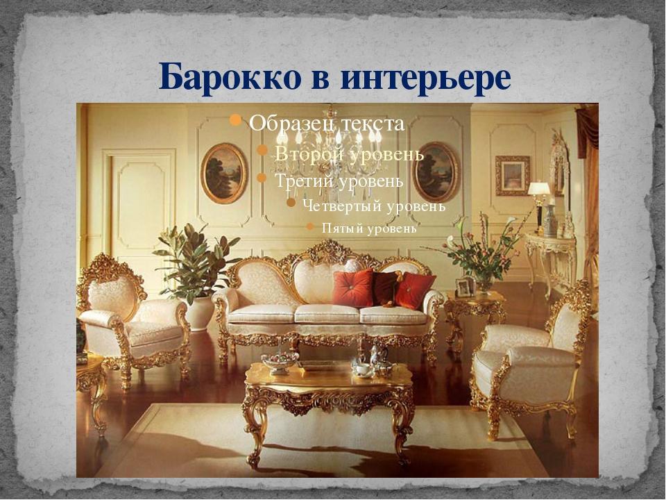 Королевские интерьеры в современном оформлении фото