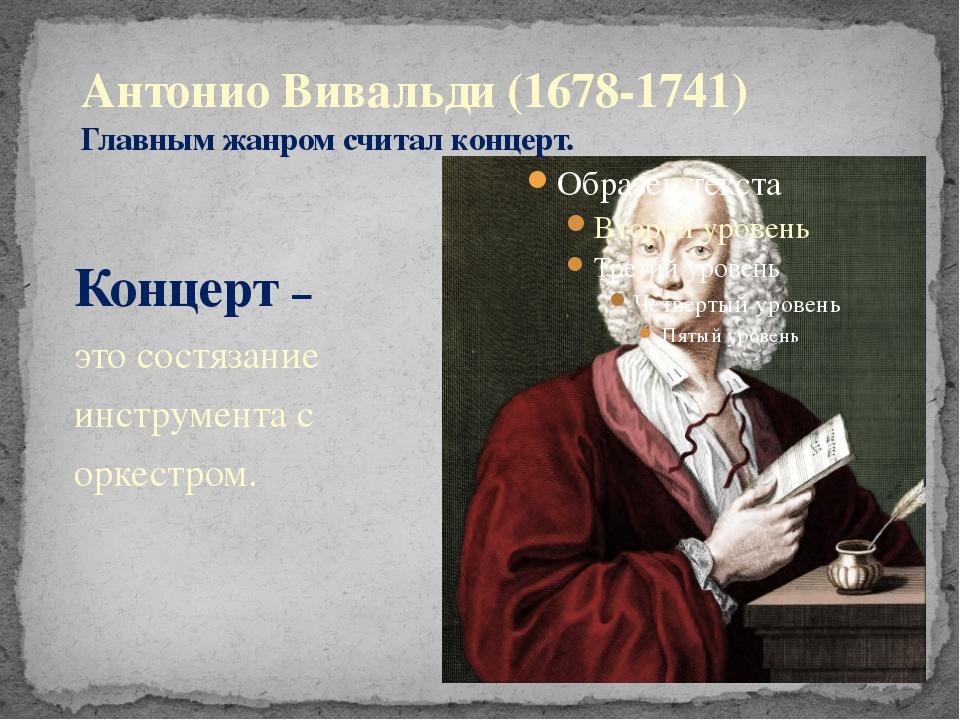Концерт – это состязание инструмента с оркестром. Антонио Вивальди (1678-1741...