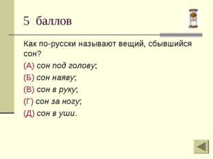 Как по-русски называют вещий, сбывшийся сон? (А) сон под голову;  (Б) сон на