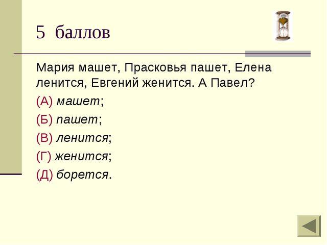 Мария машет, Прасковья пашет, Елена ленится, Евгений женится. А Павел? (А) ма...
