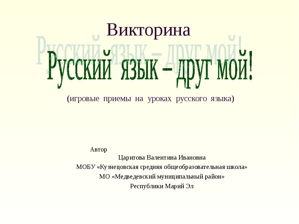 Викторина (игровые приемы на уроках русского языка) Автор Царитова Валентина...