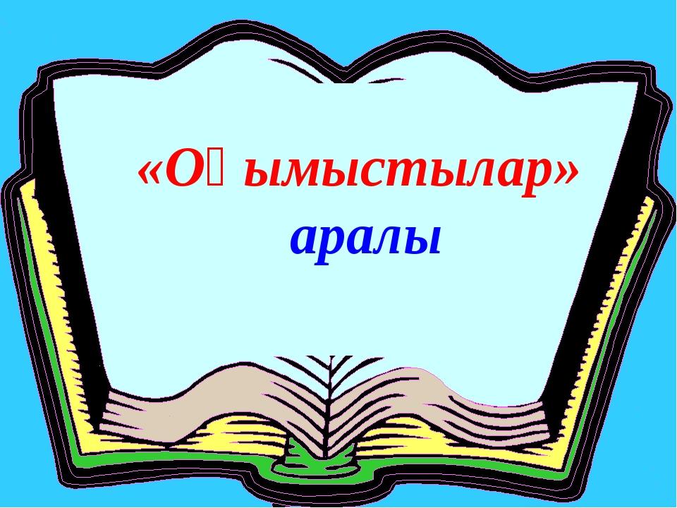 «Оқымыстылар» аралы