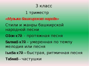 3 класс 1 триместр «Музыка башкирского народа» Стили и жанры башкирской народ
