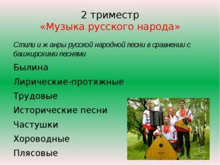 2 триместр «Музыка русского народа» Стили и жанры русской народной песни в ср