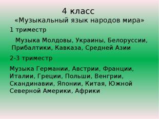 4 класс «Музыкальный язык народов мира» 1 триместр Музыка Молдовы, Украины, Б
