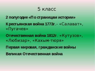 5 класс 2 полугодие «По страницам истории» Крестьянская война 1773г.- «Салава