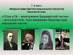 7 класс «Видные представители музыкального искусства Башкортостана» «О3он к7й