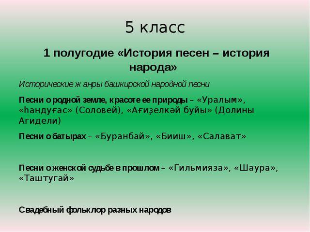 5 класс 1 полугодие «История песен – история народа» Исторические жанры башки...
