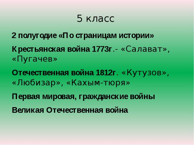 5 класс 2 полугодие «По страницам истории» Крестьянская война 1773г.- «Салава...