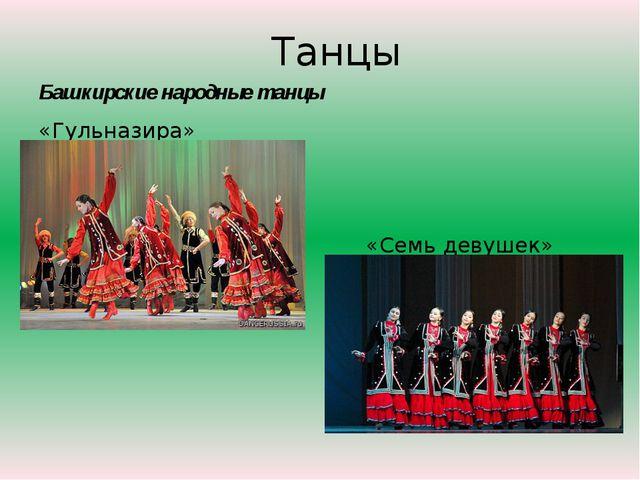 Танцы Башкирские народные танцы «Гульназира» «Семь девушек»