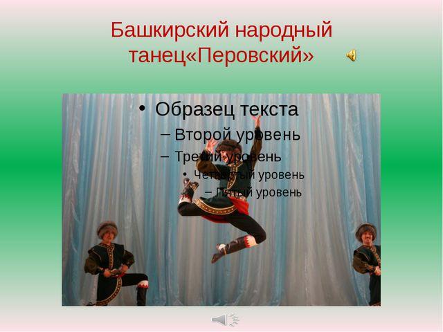 Башкирский народный танец«Перовский»
