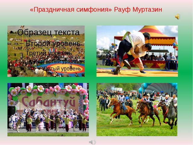 «Праздничная симфония» Рауф Муртазин