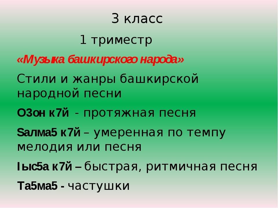 3 класс 1 триместр «Музыка башкирского народа» Стили и жанры башкирской народ...