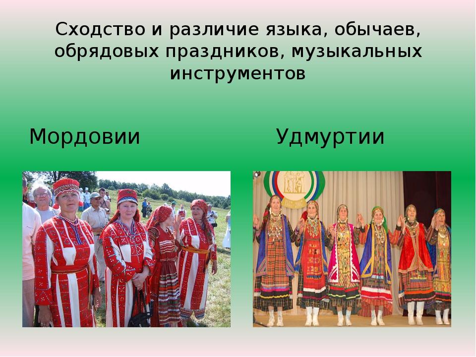 Сходство и различие языка, обычаев, обрядовых праздников, музыкальных инструм...